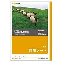 (業務用セット) キョクトウ・アソシエイツ 学習ノート かんがえるノート L462 1冊入 【×10