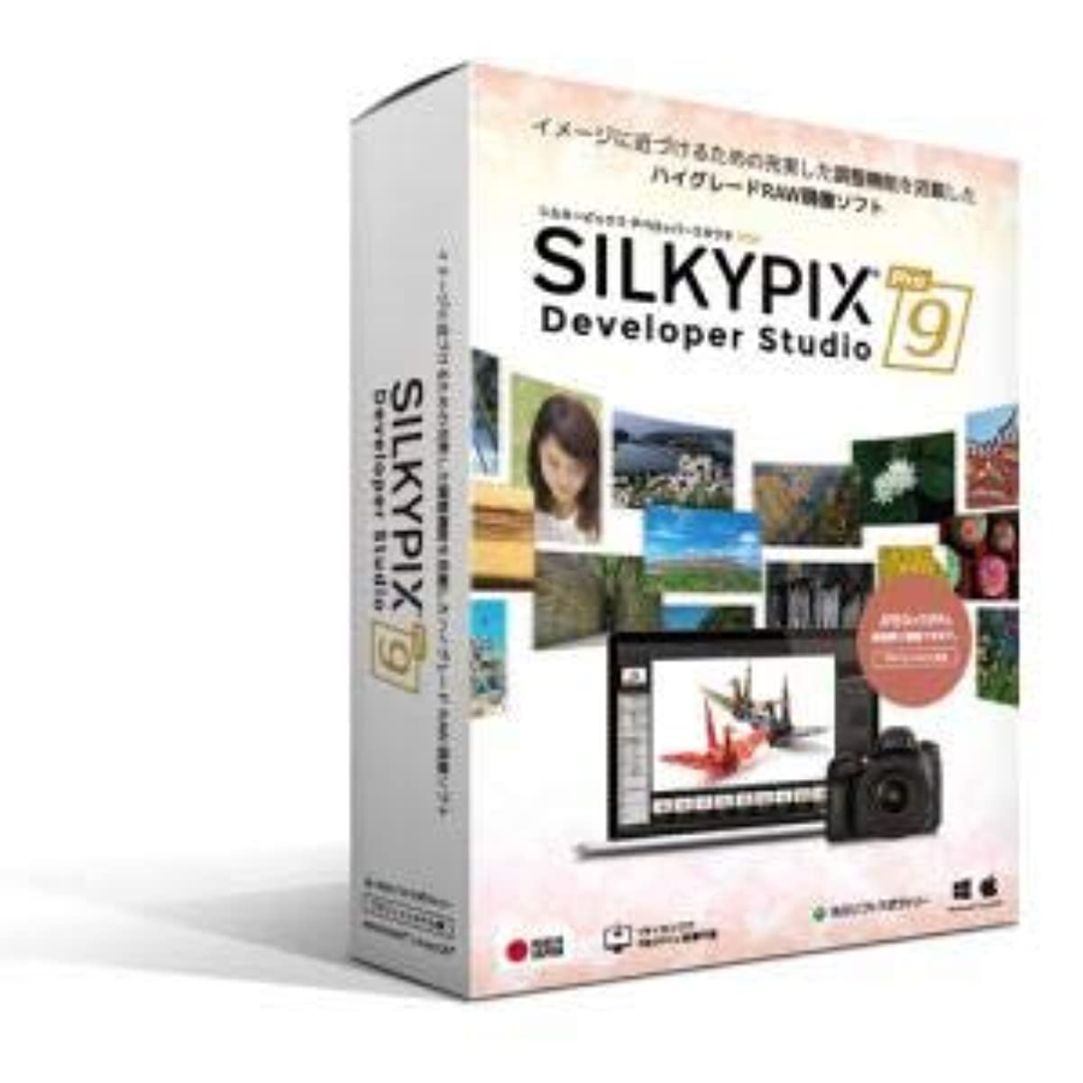 一般的な未使用あえて市川ソフトラボラトリ SILKYPIX Developer Studio Pro9 パッケージ版