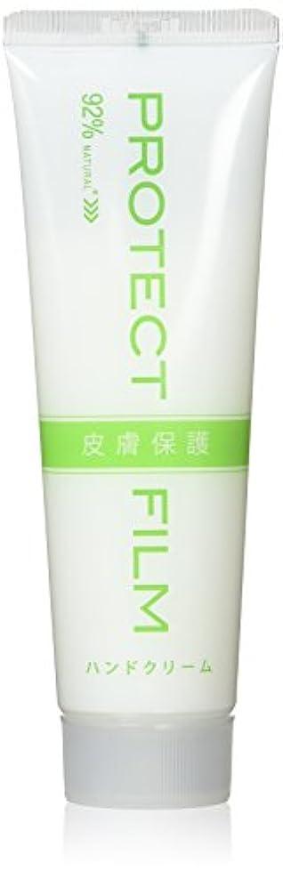 レベル円形マーケティングPROTECT FILM皮膚保護ハンドクリーム