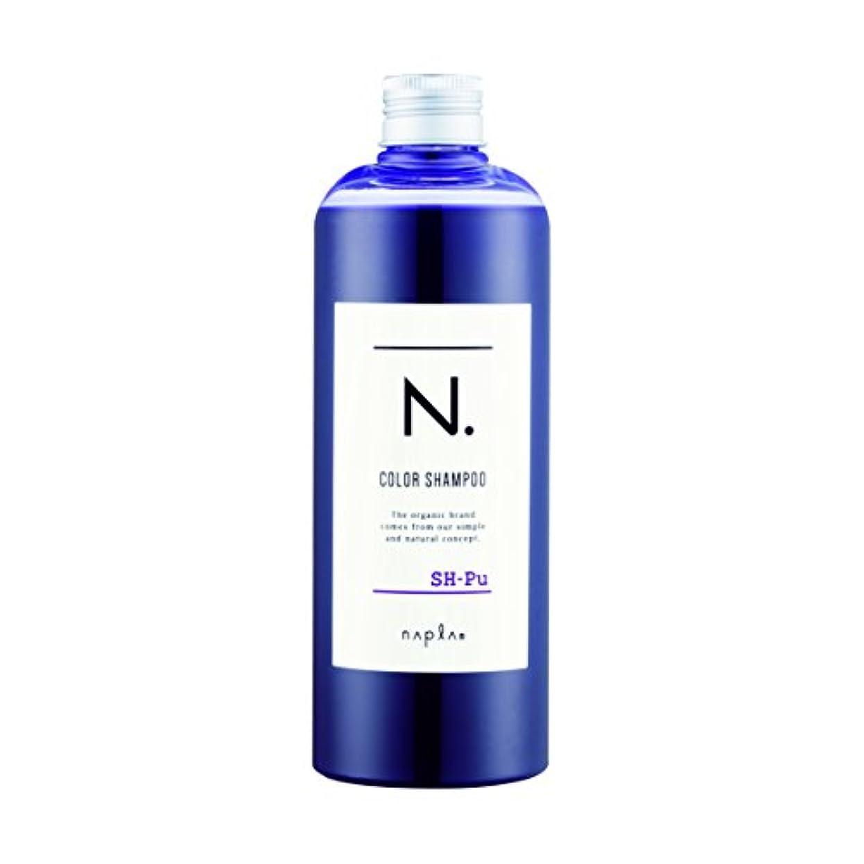 規定香水後方にナプラ N. エヌドット カラーシャンプー Pu パープル 320ml