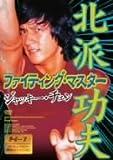 ファィティング・マスター [DVD]