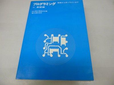プログラミング―基礎からオンラインまで (1973年)