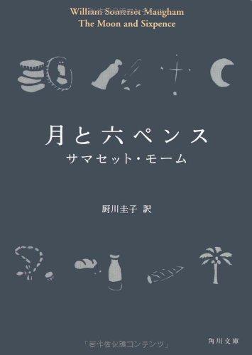 月と六ペンス (角川文庫)