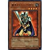 【遊戯王シングルカード】 《ビギナーズ・エディション2》 翻弄するエルフの剣士 ウルトラレア be2-jp112