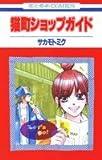 猫町ショップガイド 第1巻 (花とゆめCOMICS)