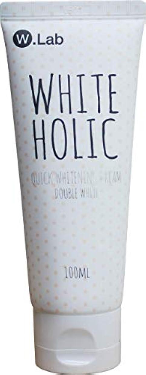 ボーダー見物人メダリストW. Lab Doubleurabo White Holic2 (100 ml) DOUBLE WHITE 2019 a new product. [parallel import goods]