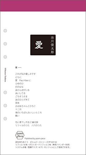 谷川俊太郎 愛 ポエムピースシリーズPP16ST-02 (ポエムピースシリーズ PP16ST 2)の詳細を見る