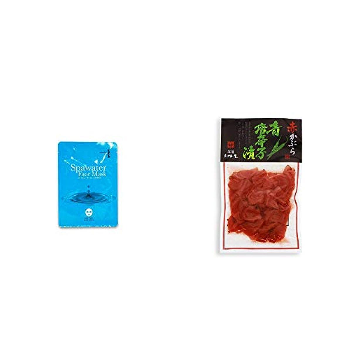 [2点セット] ひのき炭黒泉 スパウォーターフェイスマスク(18ml×3枚入)?飛騨山味屋 赤かぶら 青唐辛子漬(140g)