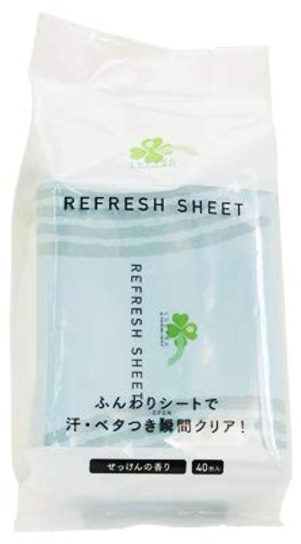 代わりにを立てる用心する文房具くらしリズム 汗ふきシート せっけんの香り (40枚入) ボディシート 制汗シート