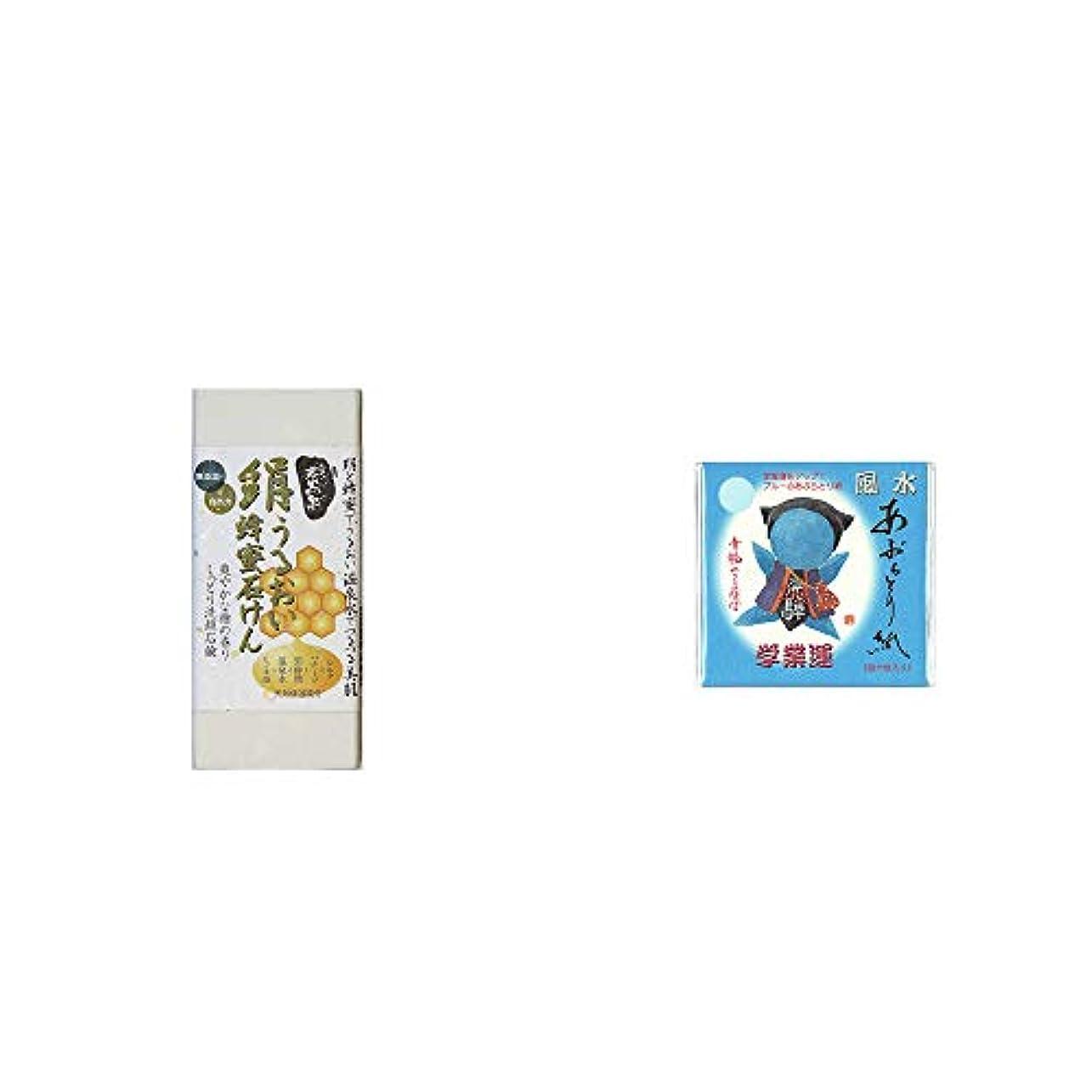 遮る海嶺補充[2点セット] ひのき炭黒泉 絹うるおい蜂蜜石けん(75g×2)?さるぼぼ 風水あぶらとり紙【ブルー】