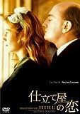 仕立て屋の恋 [DVD]