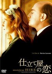 仕立て屋の恋 [DVD]の詳細を見る