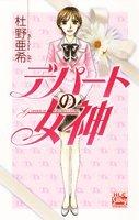 デパートの女神 (白泉社レディースコミックス)の詳細を見る
