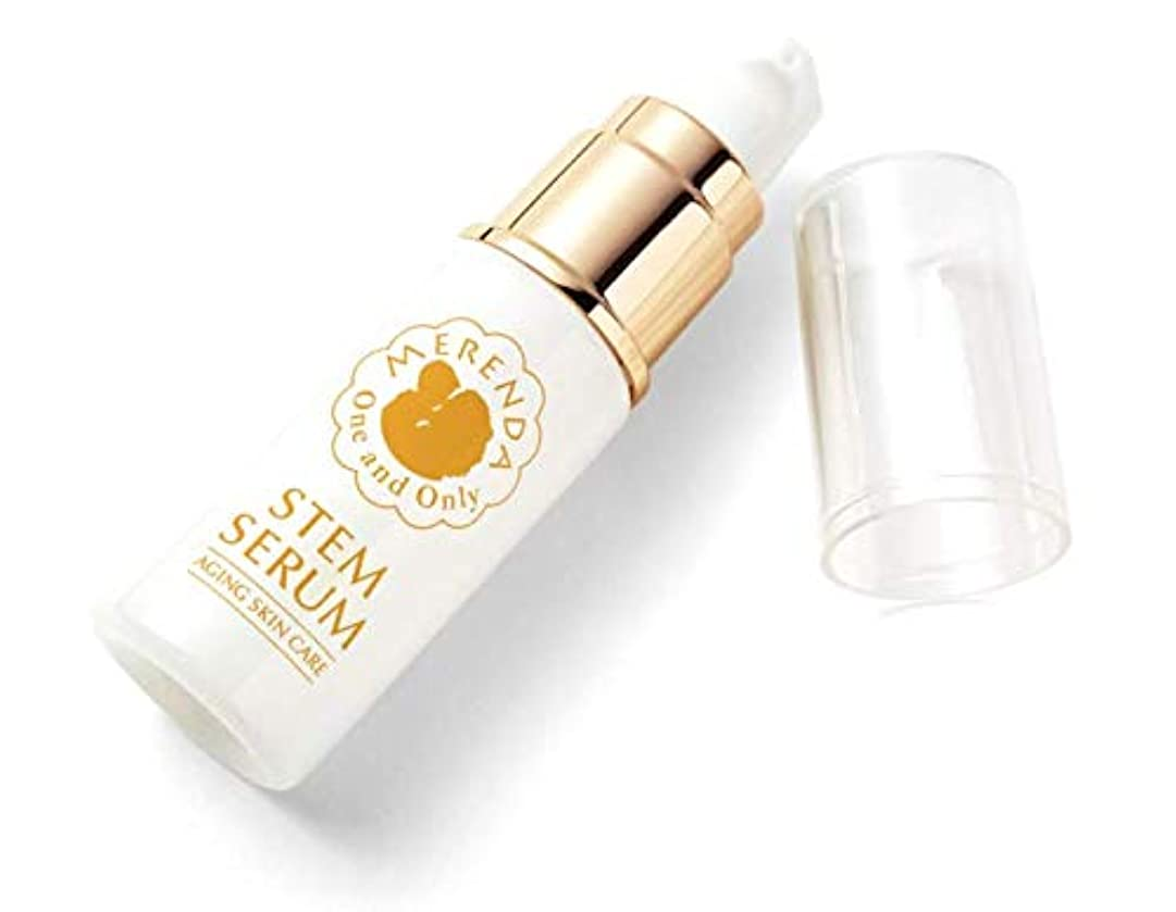 宝石口王族美容液 ヒト幹細胞培養液 10% 高濃度配合 メレンダ ステムセラム 20ml