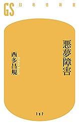 悪夢障害 (幻冬舎新書)