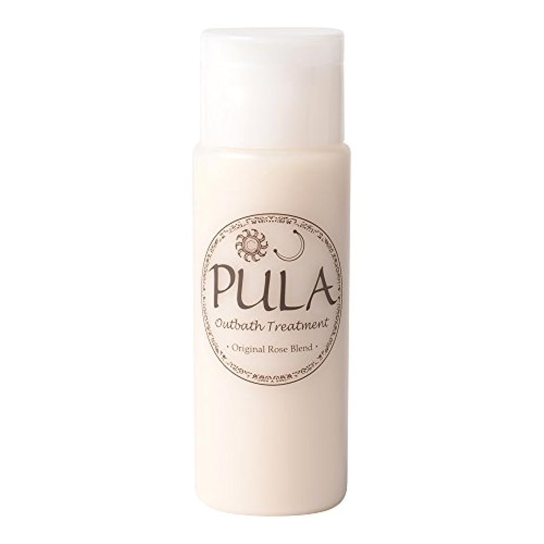 友情ソース重力プーラ アウトバストリートメント 150mL 【ローズの香り】洗い流さないタイプのトリートメント  ヘッドスパ専門店 PULA