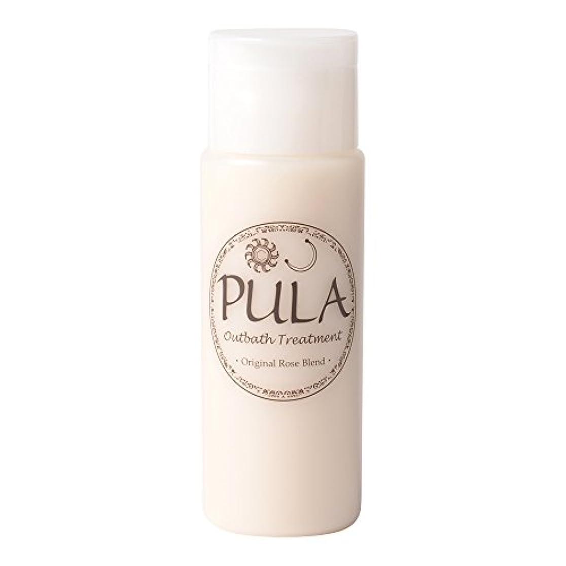 あたたかいキャリッジラジウムプーラ アウトバストリートメント 150mL 【ローズの香り】洗い流さないタイプのトリートメント  ヘッドスパ専門店 PULA
