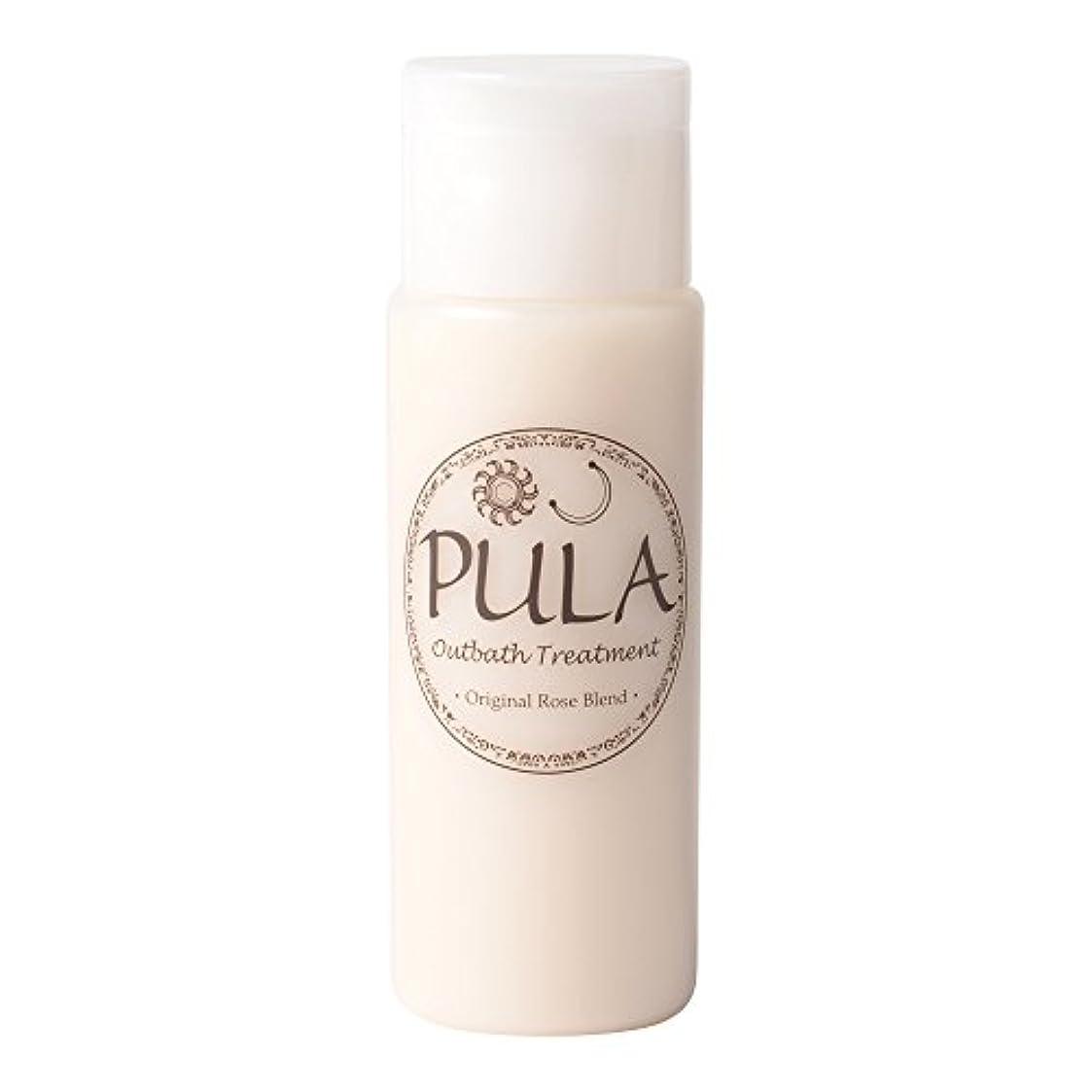 あいまいさ航空会社すべてプーラ アウトバストリートメント 150mL 【ローズの香り】洗い流さないタイプのトリートメント  ヘッドスパ専門店 PULA