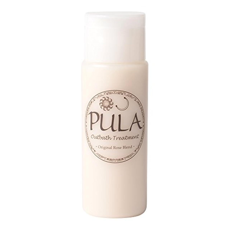 湿地政治用心プーラ アウトバストリートメント 150mL 【ローズの香り】洗い流さないタイプのトリートメント  ヘッドスパ専門店 PULA
