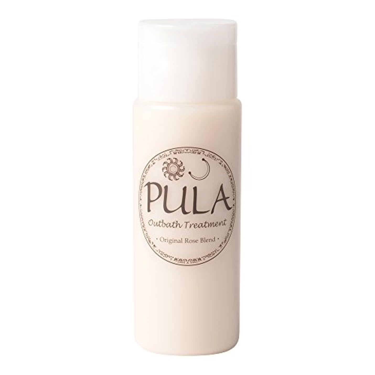 勃起熟考するポジティブプーラ アウトバストリートメント 150mL 【ローズの香り】洗い流さないタイプのトリートメント  ヘッドスパ専門店 PULA