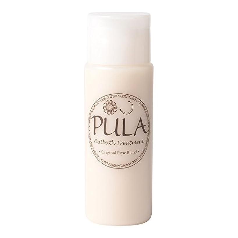はっきりと主要なライブプーラ アウトバストリートメント 150mL 【ローズの香り】洗い流さないタイプのトリートメント  ヘッドスパ専門店 PULA