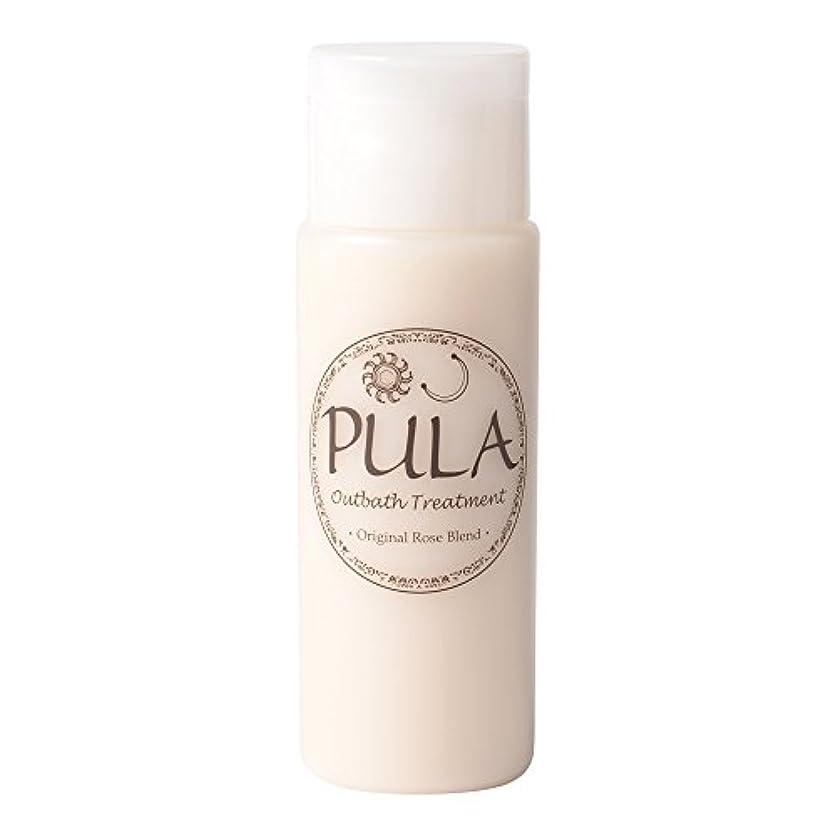 フィードバックシリンダー本物のプーラ アウトバストリートメント 150mL 【ローズの香り】洗い流さないタイプのトリートメント  ヘッドスパ専門店 PULA
