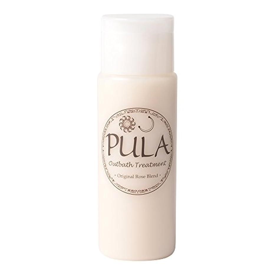 死ために粘着性プーラ アウトバストリートメント 150mL 【ローズの香り】洗い流さないタイプのトリートメント  ヘッドスパ専門店 PULA