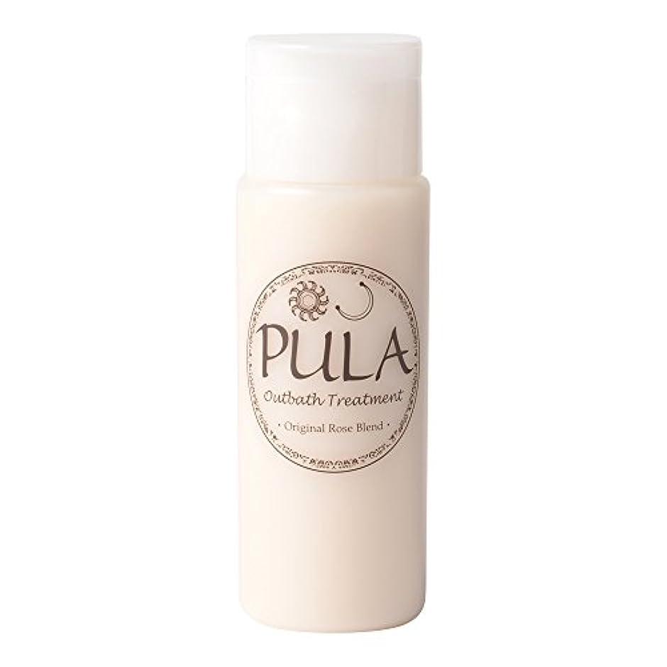 プーラ アウトバストリートメント 150mL 【ローズの香り】洗い流さないタイプのトリートメント  ヘッドスパ専門店 PULA