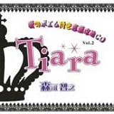 愛のポエム付き言葉攻めCD「Tiara」Vol.2