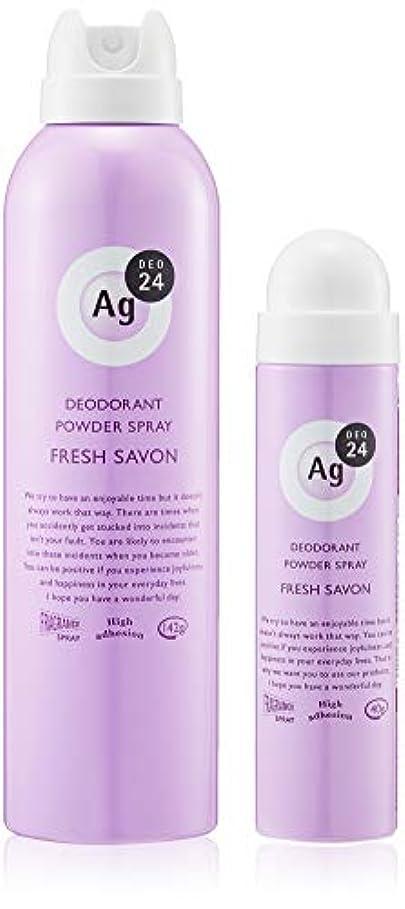 エージーデオ24 パウダースプレー フレッシュサボン 制汗剤 142g+40gセット品(医薬部外品)