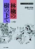 林檎の樹の下で―アップル日本上陸の軌跡 (Ascii books)