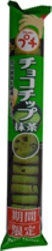 ブルボン プチチョコチップ抹茶 58g×10袋