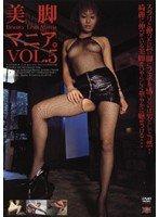 美脚マニア。 VOL.5 [DVD]