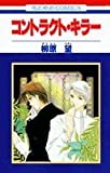 コントラクト・キラー (花とゆめCOMICS)