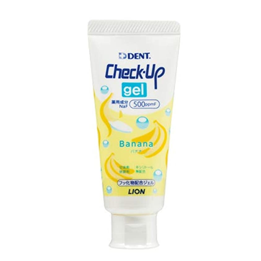 将来の危険な学習【Lion/ライオン】【歯科用】Check-Up gel 1本【歯磨き粉】バナナ 60g【対象:6歳未満の乳幼児】【チェックアップジェル】【医薬部外品】