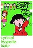 シニカル・ヒステリー・アワー (第4巻) (白泉社文庫)