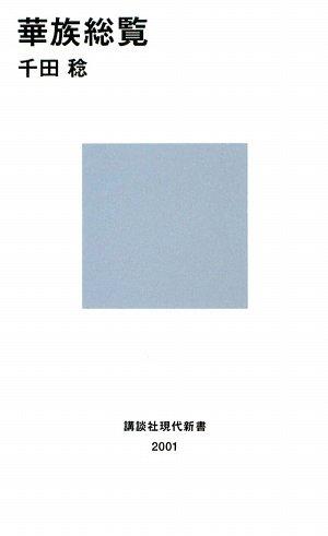 華族総覧 (講談社現代新書)の詳細を見る
