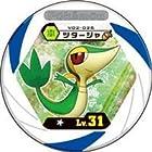 ポケモン バトリオV 02弾 v02-026 ★ Lv.31 ツタージャ