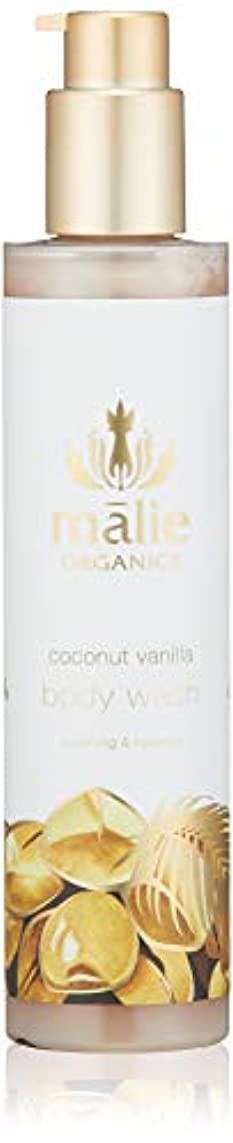 消毒する未知のわかりやすいMalie Organics(マリエオーガニクス) ボディウォッシュ ココナッツバニラ 224ml