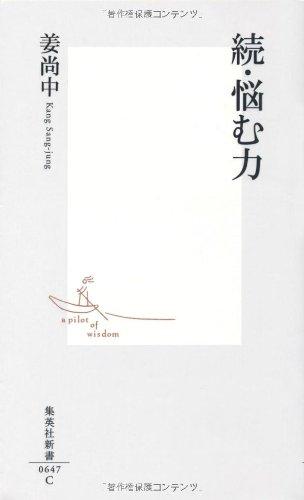 続・悩む力 (集英社新書)の詳細を見る