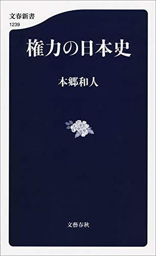 [画像:権力の日本史 (文春新書)]