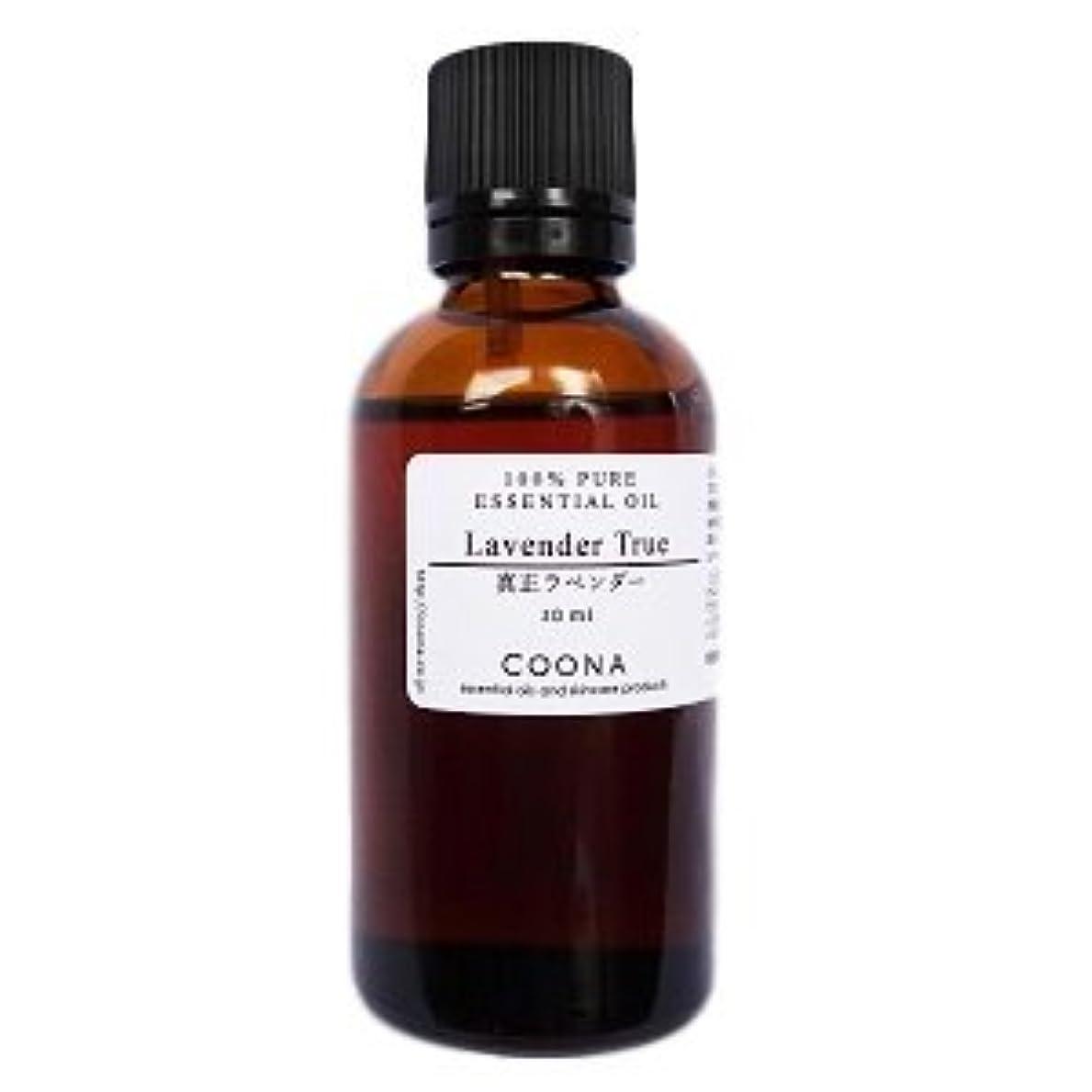 そんなに勇者きちんとした真正ラベンダー 50 ml (COONA エッセンシャルオイル アロマオイル 100% 天然植物精油)