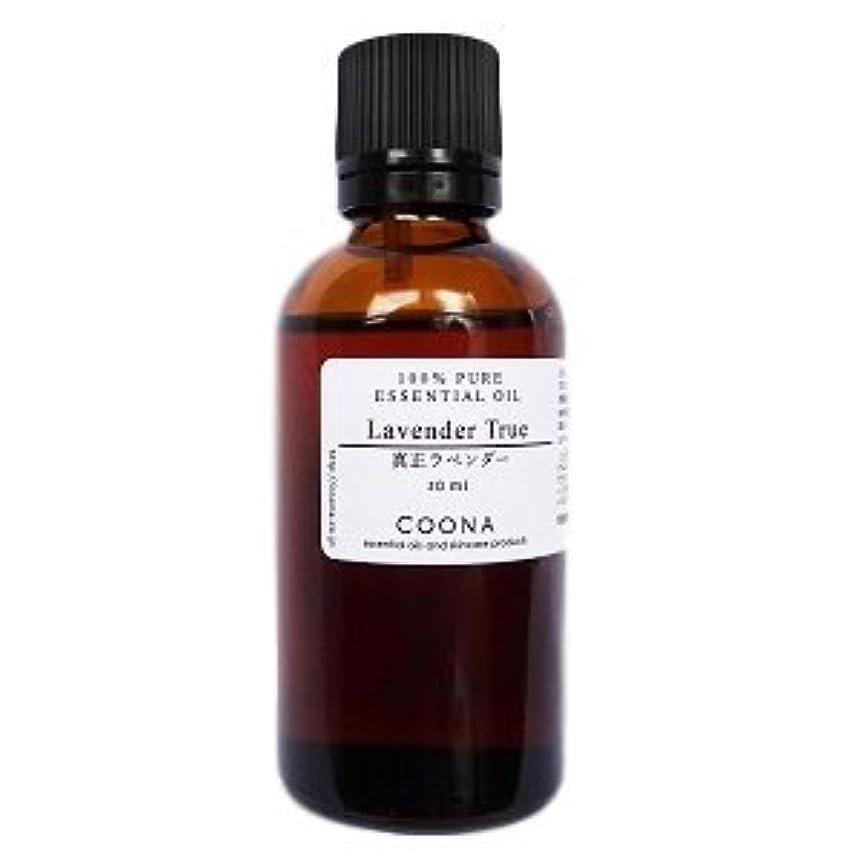ぶら下がるアクセント恥ずかしさ真正ラベンダー 50 ml (COONA エッセンシャルオイル アロマオイル 100% 天然植物精油)