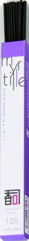 屋内推進、動かす職人「あわじ島の香司」 厳選セレクション 【105 】   ◆ブルーベリー◆ (煙少)