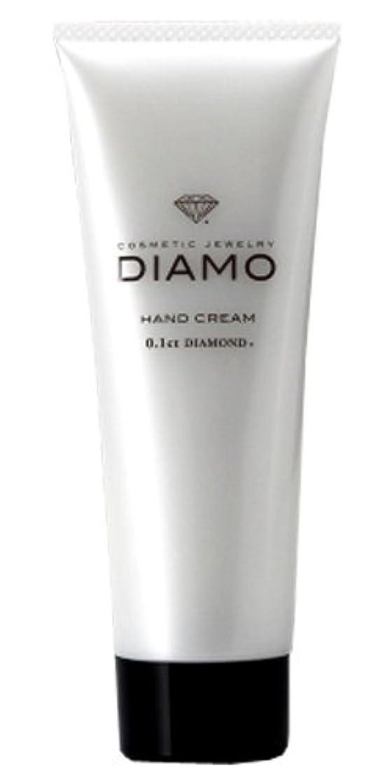 恥ずかしさ保守的倉庫★DIAMO(ディアモ)<BR>ハンドクリーム 80g