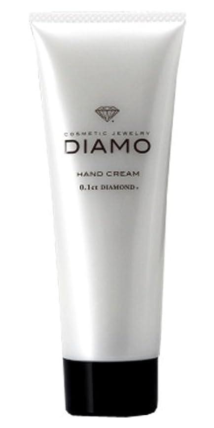 ★DIAMO(ディアモ)<BR>ハンドクリーム 80g
