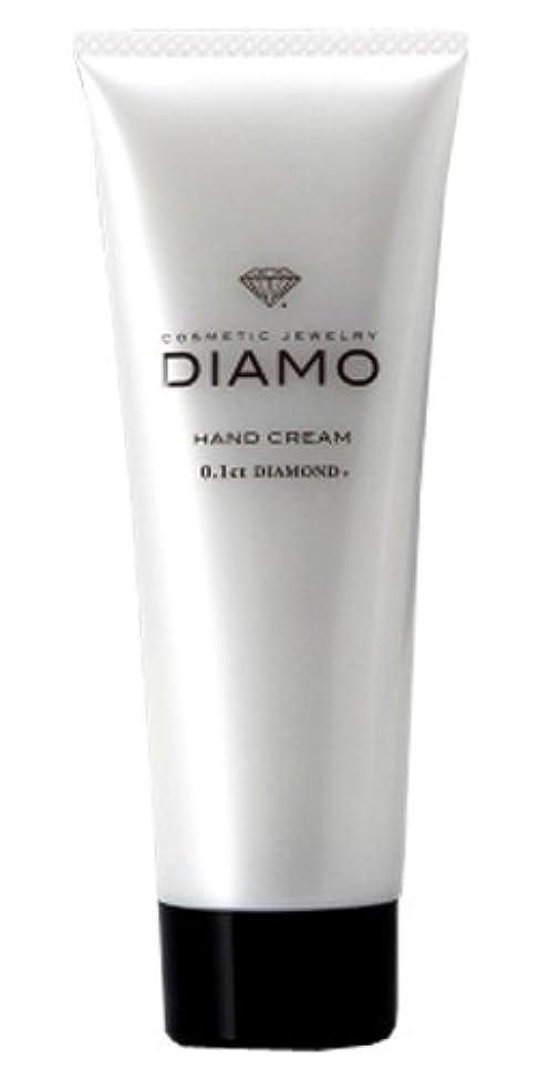 果てしない助言ぜいたく★DIAMO(ディアモ)<BR>ハンドクリーム 80g