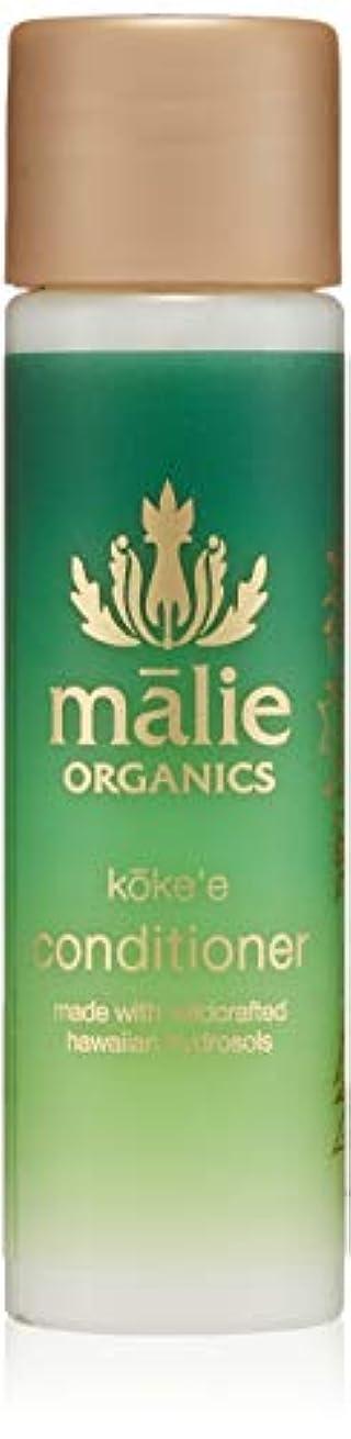 理解苦情文句応答Malie Organics(マリエオーガニクス) コンディショナー コケエ 74ml