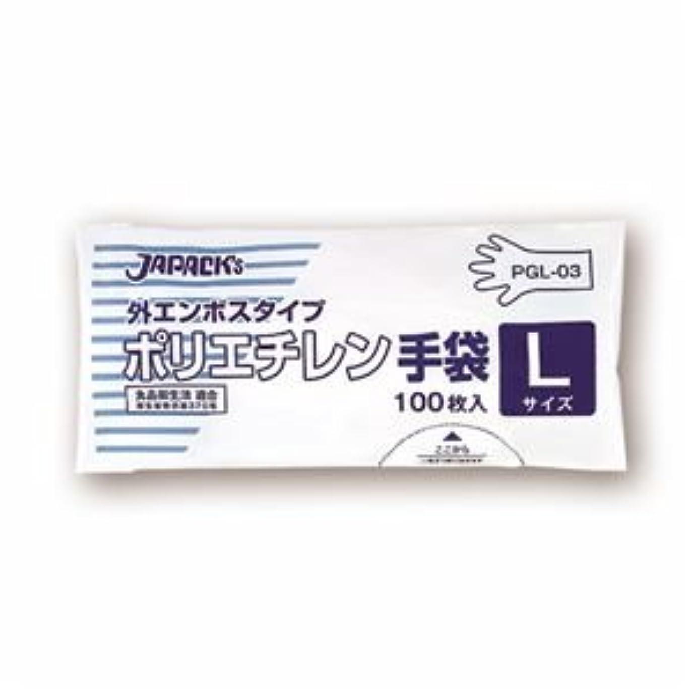 いくつかの判決専制(まとめ) ジャパックス 外エンボスタイプ LDポリエチレン手袋 L PGL-03 1パック(100