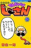 絶体絶命でんぢゃらすじーさん 第5巻 (てんとう虫コミックス)